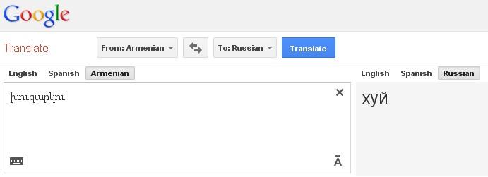«Խուզարկու» Google Trabslate-ի սքրինշոթ