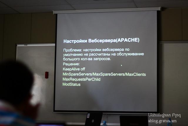 DDOS -ից պաշտպանվելու մասին, Ապաչի կարգավորումները,  Barcamp 2012
