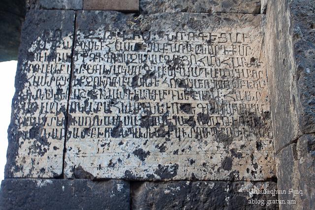 11 Աստվածընկալ տաճար վիմագրություն