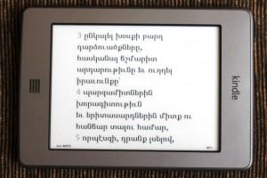 Ամազոն Քինդլ - հայերեն տեքստ