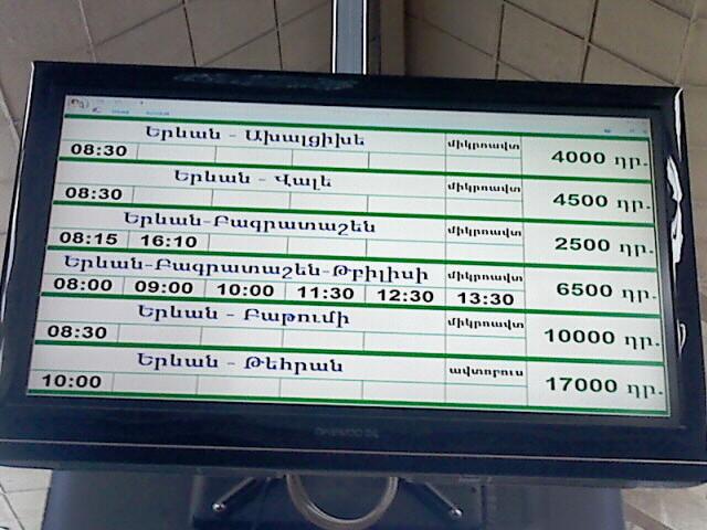 Երևան - Ախլցխա, Վալե, Բագրատաշեն, Թբիլիսի, Բաթումի, Թեհրան