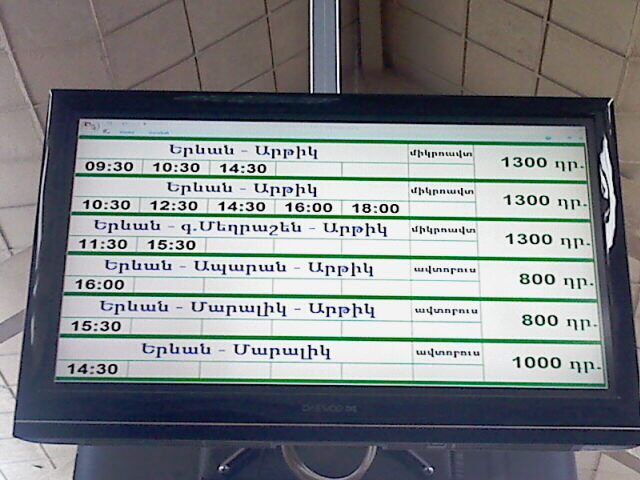 Երևան - Արթիկ, գ.Մեղրաշեն, Ապարան, Մարալիկ