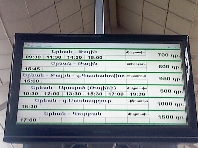 Երևան - Թալին, գ.Գառնահովիտ, Արագած (Թալինի), գ.Սառնաղբյուր, Կուրթան