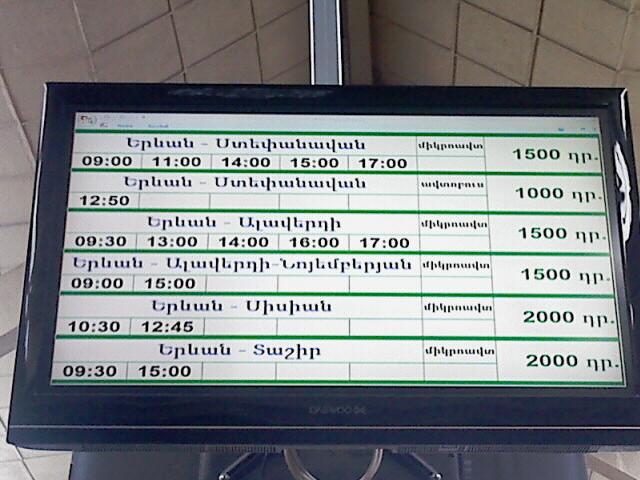 Երևան - Ստեփանավան, Ալավերդի, Նոյեմբերյան, Սիսիան, Տաշիր