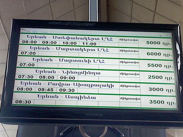 Երևան - Ստեփանակերտ, Մարտակերտ, Մարտունի, Նինոցմինդա, Բավրա, Ախլքալակ, Ասպինձա