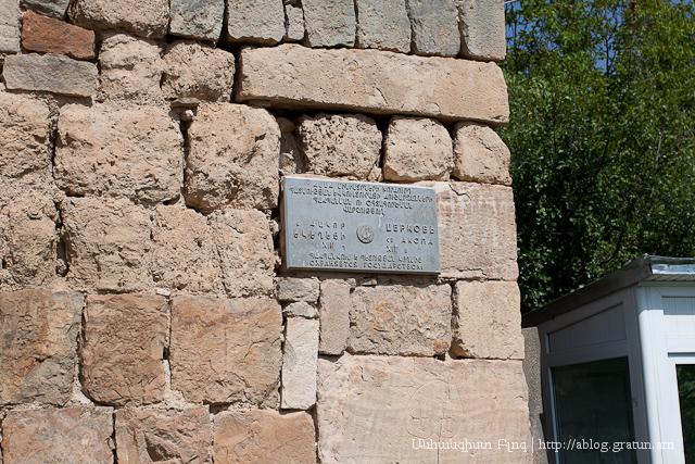 Վերնաշեն գյուղ, սբ. Հակոբ եկեղեցու վահանակը