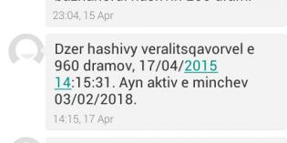 Հայերեն SMS